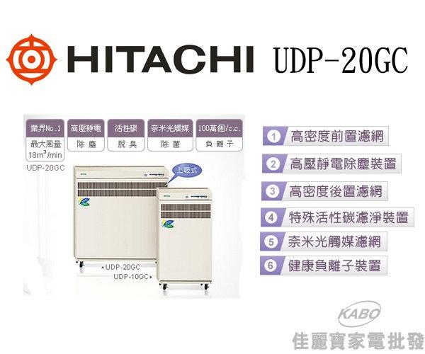 【佳麗寶】-日立日立落地型上吸式空氣清淨機 UDP-20GC-0