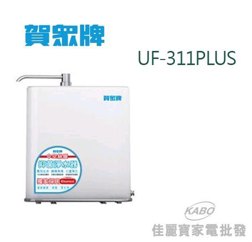【佳麗寶】-賀眾牌 中空絲膜抑菌淨水器[升級版] UF-311PLUS-0