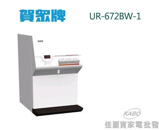 【佳麗寶】-(賀眾牌)智能型微電腦桌上純水飲水機 [溫熱]【UR-672BW-1】-0