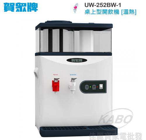 【佳麗寶】-(賀眾牌)溫熱開飲機【UW-252BW-1】-0