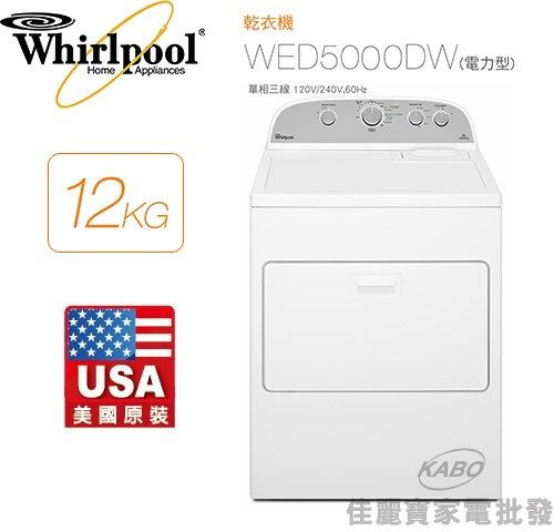 【佳麗寶】-來電享加碼折扣(whirlpool 惠而浦)12公斤電力乾衣機 【WED5000DW】-0