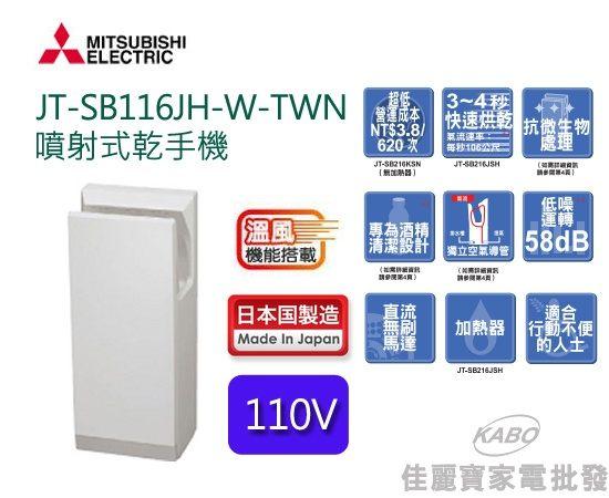 【佳麗寶】-三菱MITSUBISHI 噴射式乾手機-JT-SB116JH-W-TWN-0