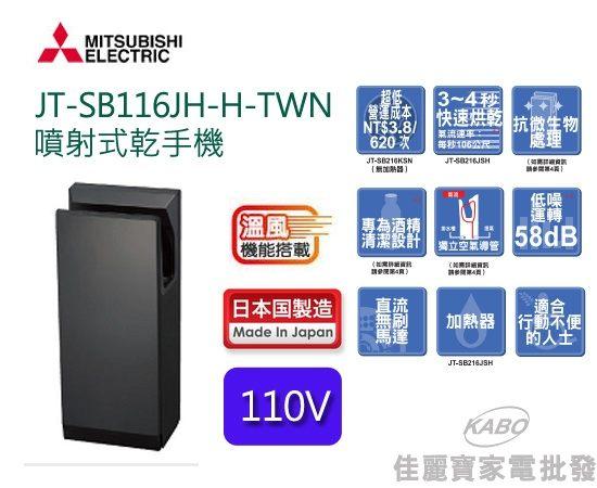 【佳麗寶】-三菱MITSUBISHI 噴射式乾手機-JT-SB116JH-H-TWN-0