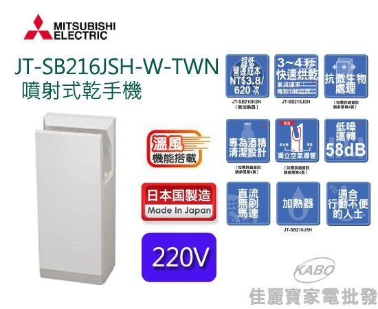 【佳麗寶】-三菱MITSUBISHI 噴射式乾手機-JT-SB216JSH-W-TWN-0