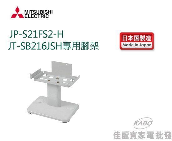 【佳麗寶】-三菱MITSUBISHI JT-SB216JSH專用腳架-JP-S21FS2-H-0