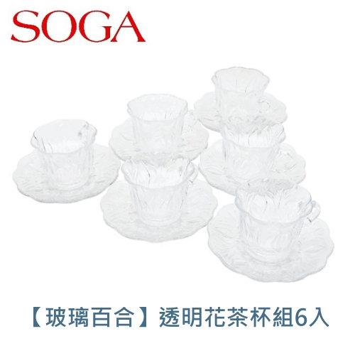 【佳麗寶】-(日本SOGA )玻璃百合透明花茶杯組6入【G-SP9912CUP】-0