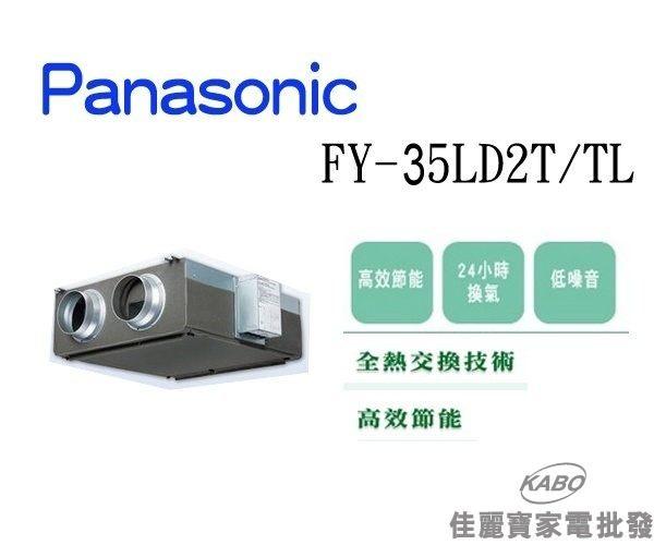 【佳麗寶】-Pansonic 國際牌 FY-35LD2T/TL 全熱交換器-0