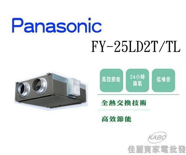 【佳麗寶】-Panasonic 全熱交換器FY-25LD2T/TL(適用30-50坪)-0