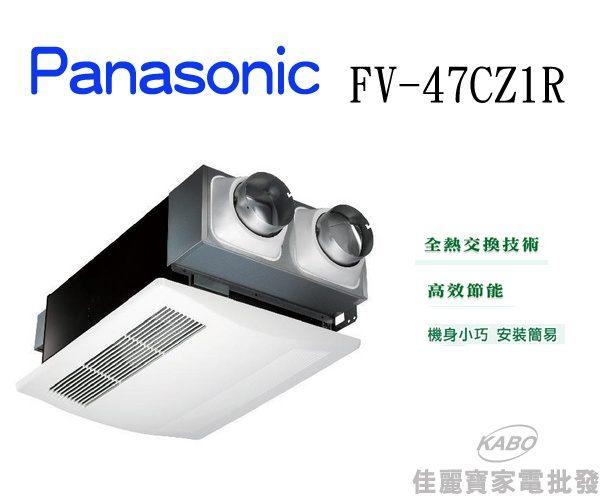 【佳麗寶】-Panasonic排風扇_24小時換氣_FV-47CZ1R-0