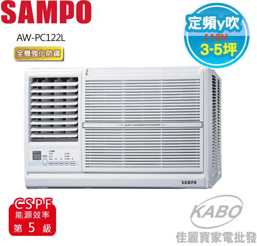 【佳麗寶】-來電享加碼折扣(含標準安裝)(聲寶SAMPO)窗型冷氣(3-5坪)AW-PC122R(右吹)/AW-PC122L(左吹)-4387
