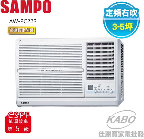 【佳麗寶】-來電享加碼折扣(含標準安裝)(SAMPO聲寶)定頻窗型冷氣(3-5坪) AW-PC22R(右吹)AW-PC22L(左吹)-4390