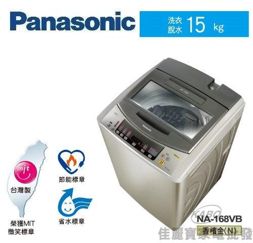 【佳麗寶】-(Panasonic國際牌)超強淨洗衣機-15kg【NA-168VB】留言享加碼折扣-0
