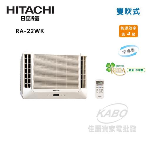 【佳麗寶】-(含標準安裝)日立窗型單冷空調(定頻雙吹)RA-22WK(適用坪數:4~5)-0