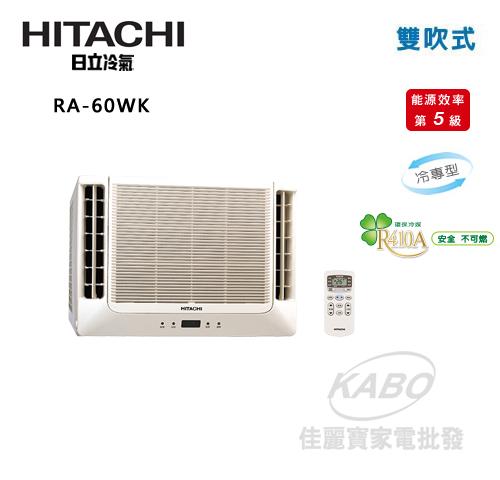 【佳麗寶】-來電享加碼折扣(含標準安裝)日立窗型單冷空調(定頻雙吹)RA-60WK(適用坪數:10~11)-0