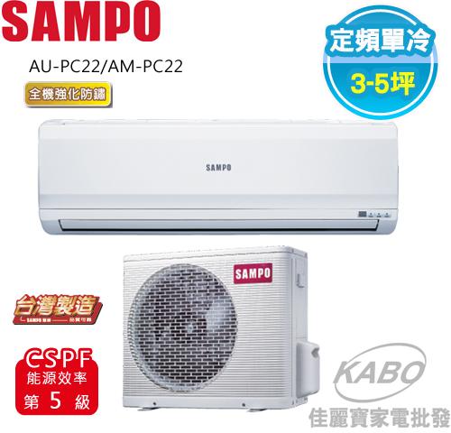 【佳麗寶】-來電享加碼折扣(含標準安裝)(聲寶SAMPO)定頻單冷 (3-5坪) AM-PC22L/AU-PC22-0