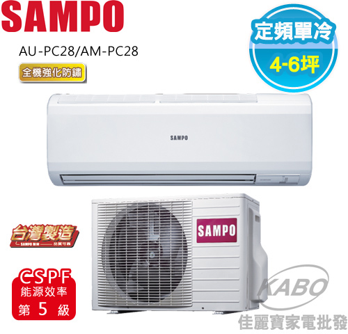 【佳麗寶】-來電享加碼折扣(含標準安裝)(聲寶SAMPO)定頻單冷 (4-6坪) AM-PC28/AU-PC28-0