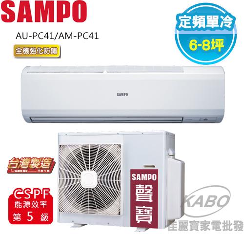 【佳麗寶】-來電享加碼折扣(含標準安裝)(聲寶SAMPO)定頻單冷 (6-8坪) AM-PC41/AU-PC41-0
