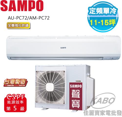 【佳麗寶】-來電享加碼折扣(含標準安裝)(聲寶SAMPO)定頻單冷 (11-15坪) AM-PC72/AU-PC72-0