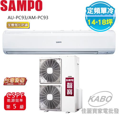 【佳麗寶】-來電享加碼折扣(含標準安裝)(聲寶SAMPO)定頻單冷 (14-18坪) AM-PC93/AU-PC93-0