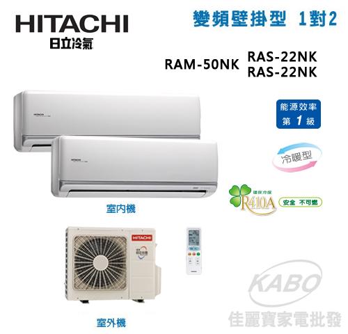 【佳麗寶】-來電享加碼折扣(含標準安裝)日立頂級系列一對二冷暖『RAM-50NK+RAS-22NK+RAS-22NK』-0