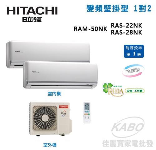 【佳麗寶】-來電享加碼折扣(含標準安裝)日立頂級系列一對二冷暖『RAM-50NK+RAS-22NK+RAS-28NK』-0