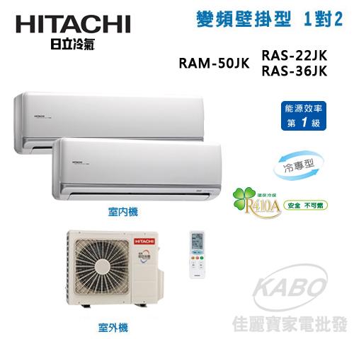 【佳麗寶】-來電享加碼折扣(含標準安裝)日立頂級系列一對二冷專『RAS-22JK+RAS-36JK+RAM-50JK』-0
