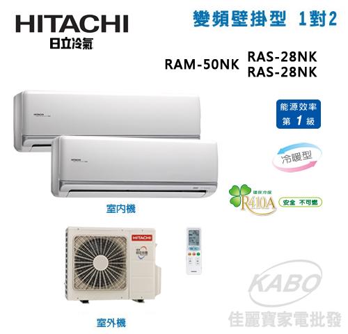 【佳麗寶】-來電享加碼折扣(含標準安裝)日立頂級系列一對二冷暖『RAM-50NK+RAS-28NK+RAS-28NK』-0