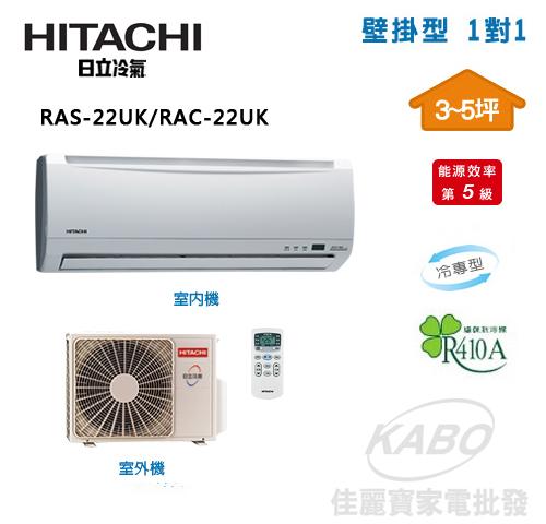 【佳麗寶】-來電享加碼折扣(含標準安裝)日立《定頻單冷》4-5坪 分離式一對一冷氣RAS-22UK+RAC-22UK-0