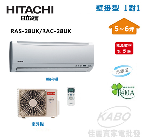 【佳麗寶】-來電享加碼折扣(含標準安裝)日立 5-6坪一對一分離式冷氣《定頻單冷》 RAS-28UK+RAC-28UK-0