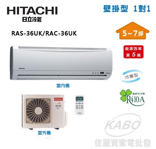 【佳麗寶】-來電享加碼折扣(含標準安裝)日立《定頻單冷》5-7坪一對一分離式冷氣 RAS-36UK+RAC-36UK-0