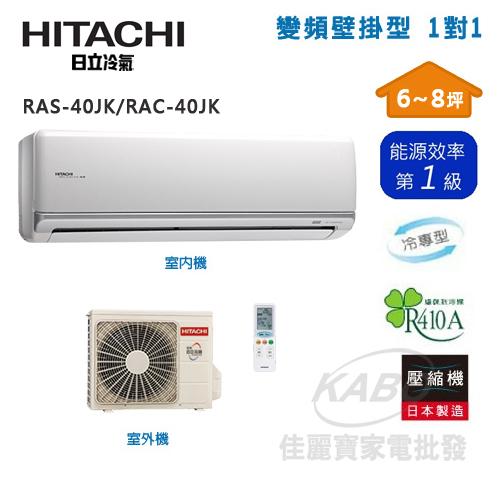 【佳麗寶】-來電享加碼折扣(含標準安裝)日立6-8坪頂級型變頻一對一冷氣RAS-40JK/RAC-40JK-0