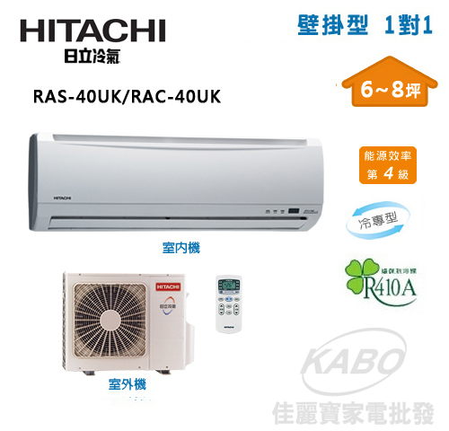 【佳麗寶】-來電享加碼折扣(含標準安裝)日立6-8坪一對一單冷空調RAS-40UK+RAC-40UK-0