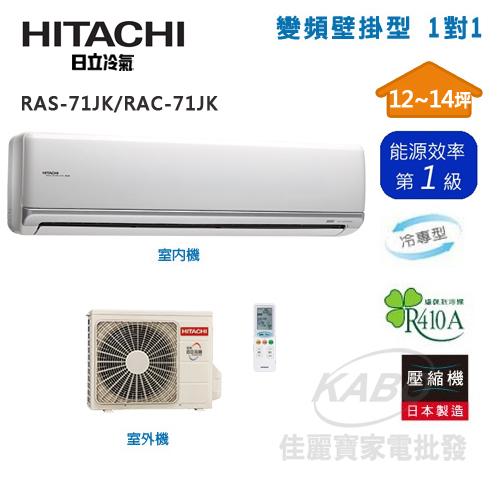 【佳麗寶】-來電享加碼折扣(含標準安裝)日立12-14坪頂級變頻一對一冷氣RAS-71JK/RAC-71JK-0