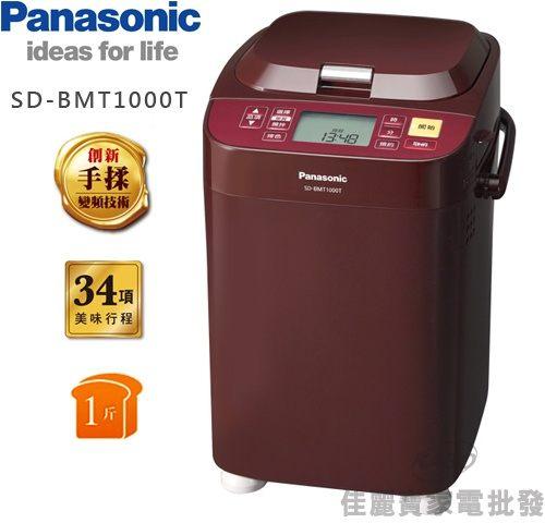 【佳麗寶】-(Panasonic國際)變頻製麵包機1斤【SD-BMT1000T】-0