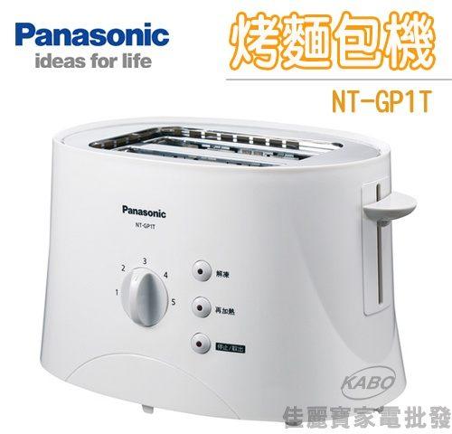 【佳麗寶】-(Panasonic國際)烤麵包機【NT-GP1T】-0