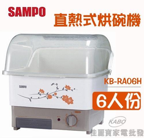 【佳麗寶】-(聲寶)直熱式烘碗機-6人份【KB-RA06H】-0