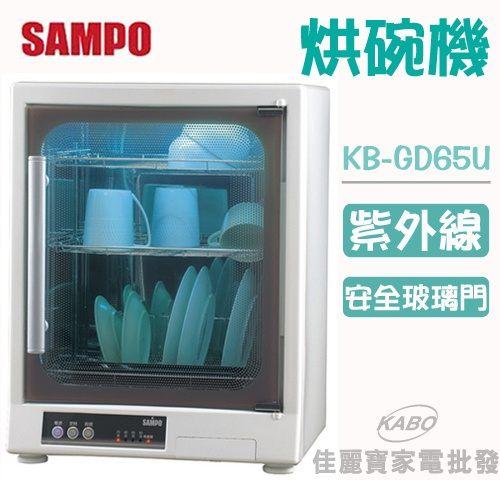 【佳麗寶】-(SAMPO聲寶)紫外線烘碗機【KB-GD65U】-0