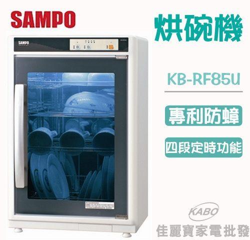 【佳麗寶】-(聲寶)紫外線烘碗機【KB-RF85U】-0