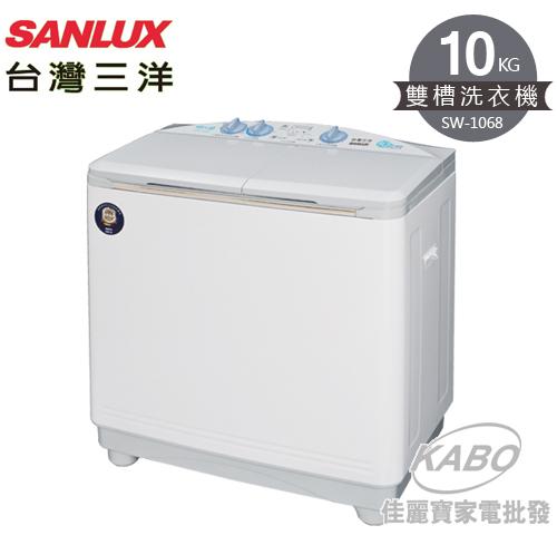 【佳麗寶】-留言加碼折扣(台灣三洋SANLUX)10kg雙槽半自動洗衣機/SW-1068-0