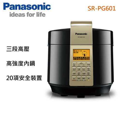 【佳麗寶】-(Panasonic國際)6L微電腦壓力鍋【SR-PG601】-0