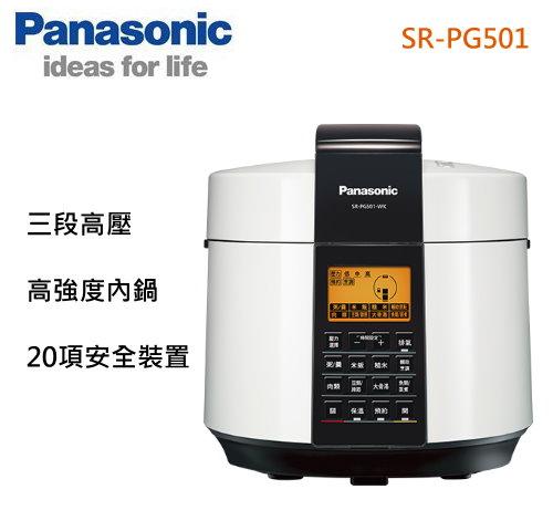 【佳麗寶】-(Panasonic國際)5L微電腦壓力鍋【SR-PG501】-0