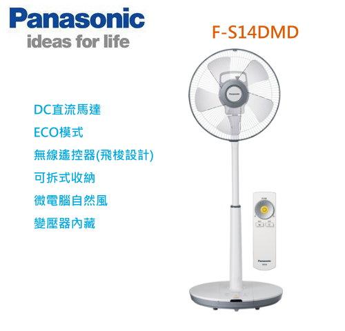 【佳麗寶】-留言享加碼折扣(Panasonic 國際)14吋 DC微電腦 電風扇『F-S14DMD』-0