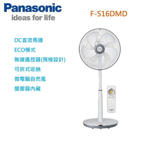 【佳麗寶】-留言享加碼折扣(Panasonic 國際)16吋 DC微電腦 電風扇『F-S16DMD』-0
