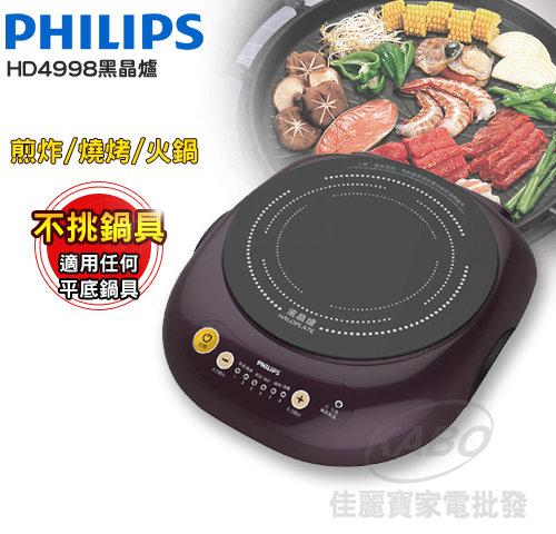 【佳麗寶】(飛利浦PHILIPS) 不挑鍋黑晶爐晶鑽黑 HD4998-0