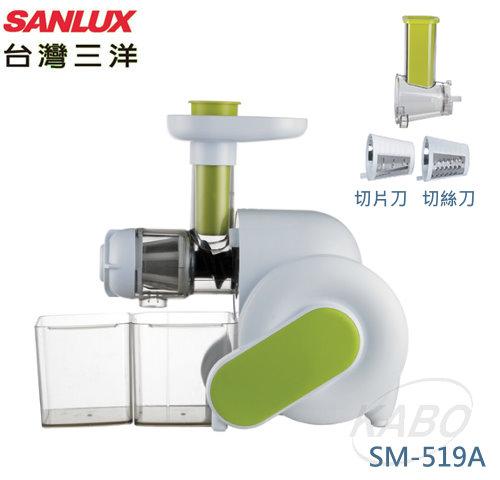 【佳麗寶】-(台灣三洋 SANLUX)蔬果慢磨料理機【SM-519A】-0