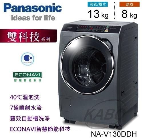 【佳麗寶】-(Panasonic國際牌)變頻雙科技 滾筒 洗脫烘 洗衣機-13kg【NA-V130DDH】留言享加碼折扣-0