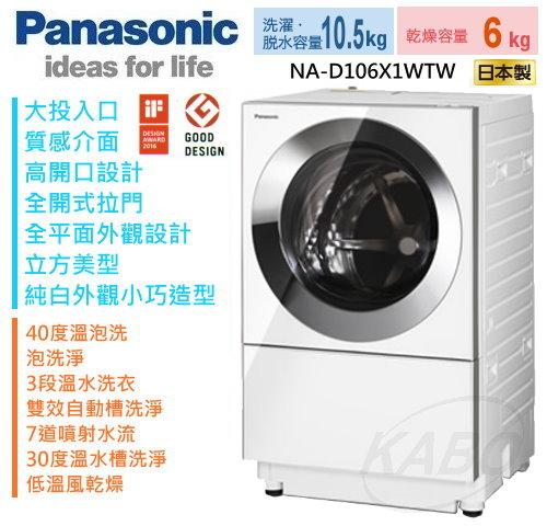 【佳麗寶】-(Panasonic國際)日製變頻洗脫烘滾筒洗衣機-10.5kg【NA-D106X1WTW】留言享加碼折扣-0