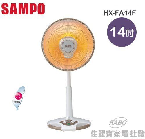 【佳麗寶】-(SAMPO聲寶)14吋鹵素定時電暖器【HX-FD14F】現貨不用等-0