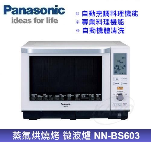 【佳麗寶】-留言享加碼折扣(Panasonic國際)27公升蒸氣烘燒烤微波爐【NN-BS603】蒸烤爐-0