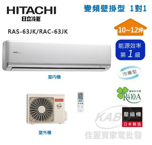 【佳麗寶】-來電享加碼折扣(含標準安裝)日立10-12坪頂級型變頻一對一冷氣RAS-63JK/RAC-63JK-0